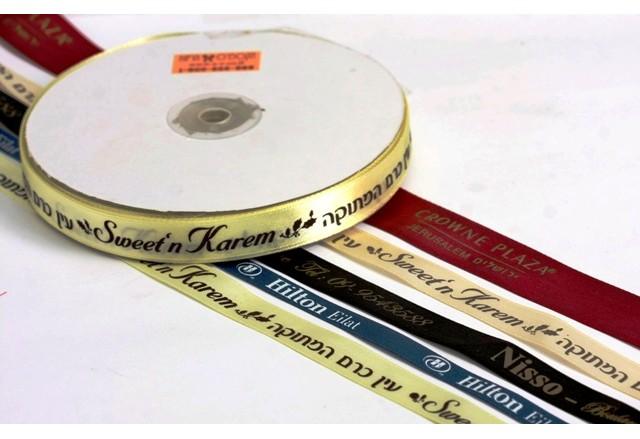 סרטי בד עם הדפסת שם העסק / לוגו